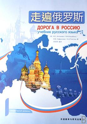 走遍俄罗斯1视频教程