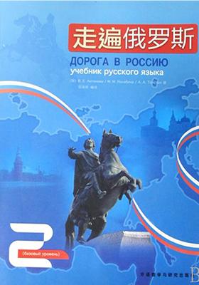 走遍俄罗斯2视频教程