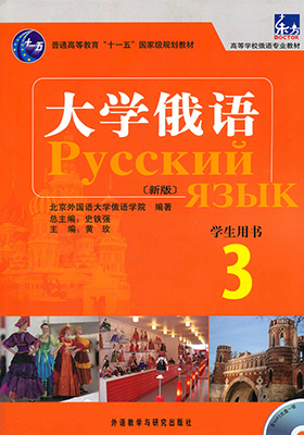 大学俄语3视频教程
