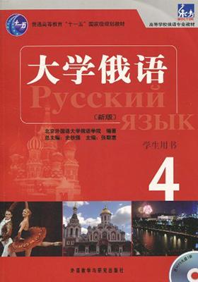 大学俄语4视频教程