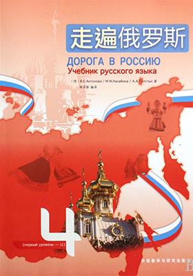 走遍俄罗斯4视频教程