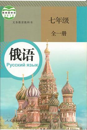初中俄语七年级全一册